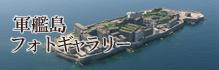 軍艦島フォトギャラリー