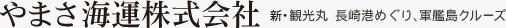 やまさ海運株式会社 | 新・観光丸 長崎港めぐり、軍艦島クルーズ