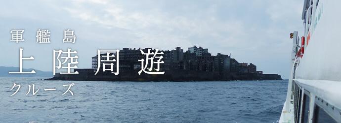 軍艦島上陸コース