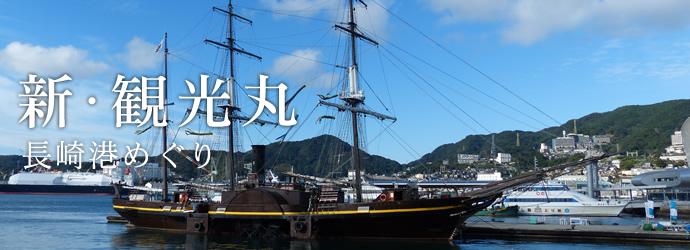 新・観光丸 長崎港めぐり